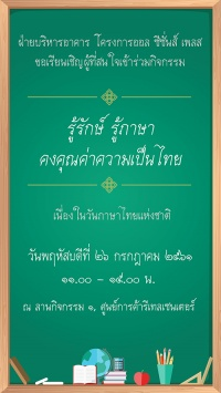 National Thai Language Day 2018